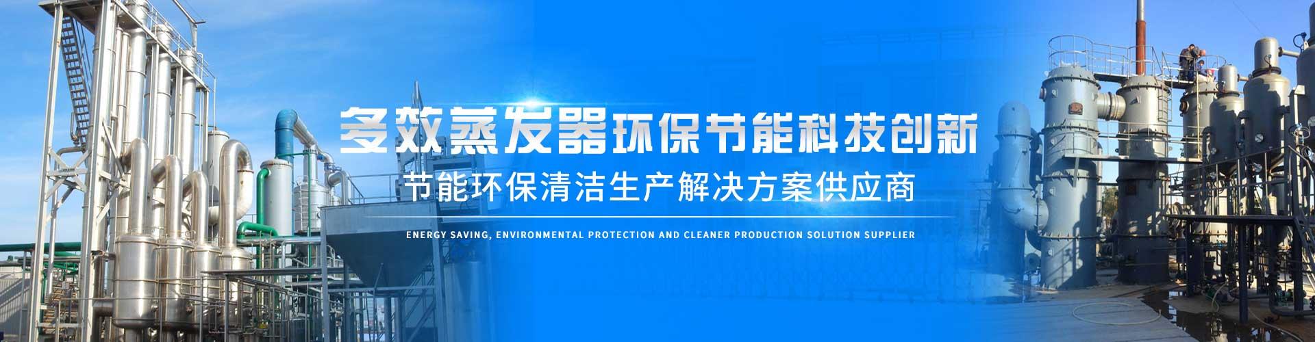 多效蒸發(fa)器環保(bao)節能輪播圖(tu)