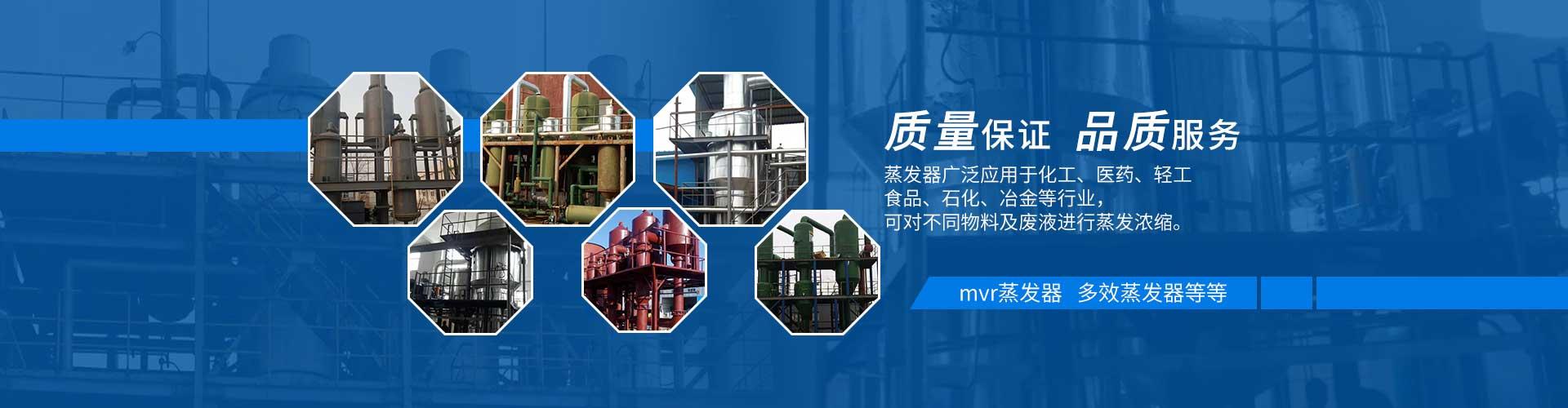多效蒸發(fa)器質量(liang)保(bao)證(zheng)跌落,品質服務