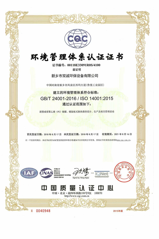 雙誠環保(bao)環境管理體系認(ren)證(zheng)證(zheng)書