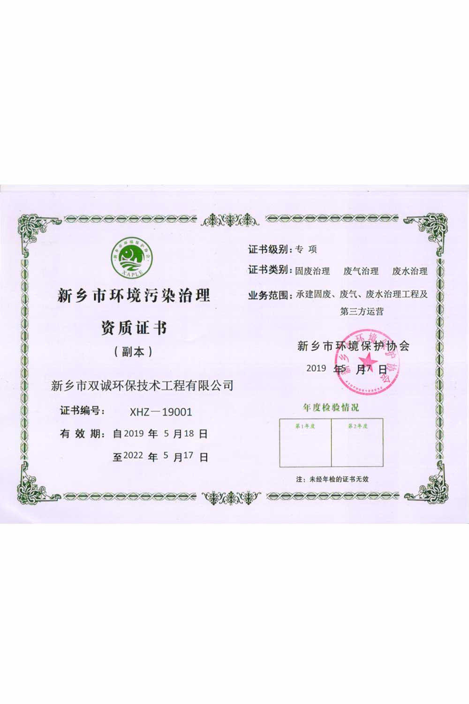 環保(bao)污染治(zhi)理設備公司(si)證(zheng)書