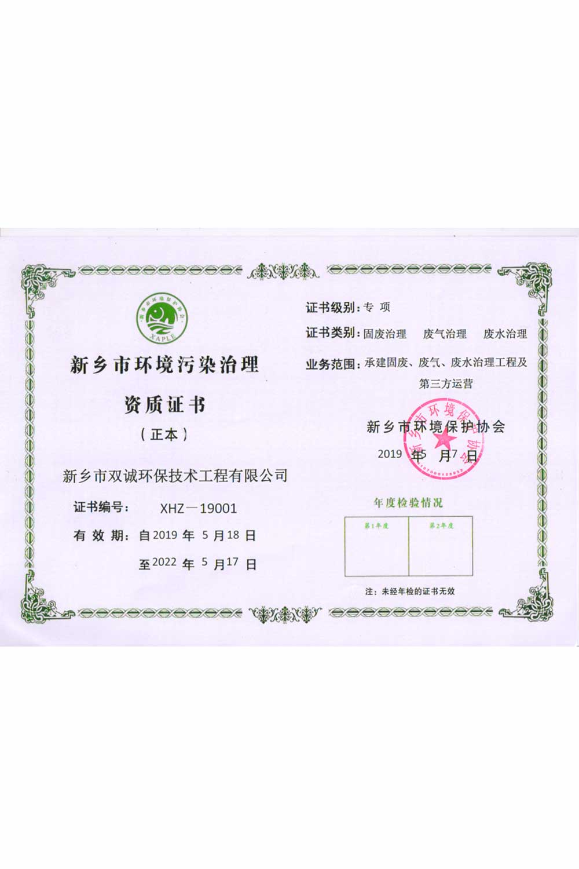 新鄉市環境污染治(zhi)理證(zheng)書
