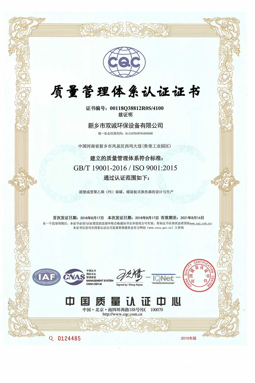 雙誠環保(bao)質量(liang)管理體系認(ren)證(zheng)證(zheng)書