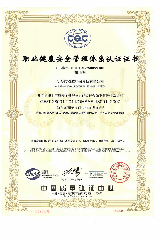 雙誠環保(bao)職業健康安全(quan)管理體系認(ren)證(zheng)證(zheng)書