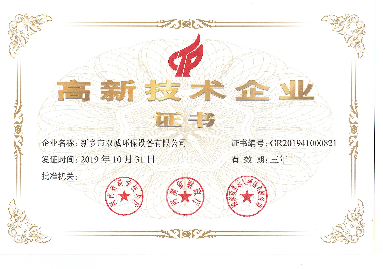 高新技術企業證(zheng)書
